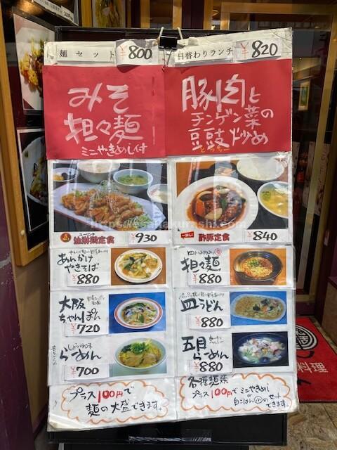 敦煌の麺メニュー