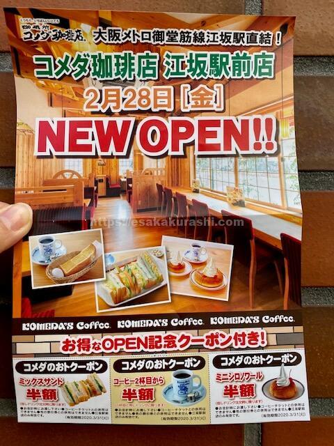 コメダ珈琲江坂店OPEN記念のクーポン