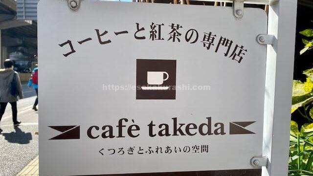 コーヒーと紅茶の専門店「cafe takeda」