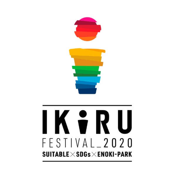 IkiRUフェスティバル2020