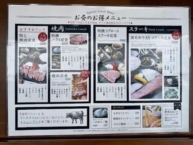 江坂焼肉処哲のランチメニュー