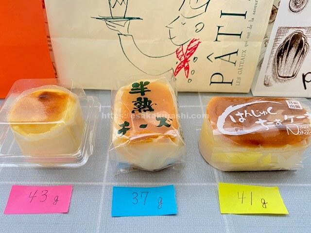 江坂の半熟チーズ個装込みの重量