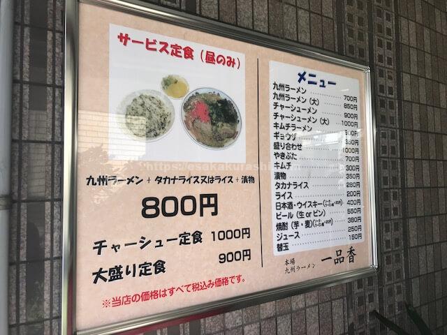 江坂一品香のメニュー