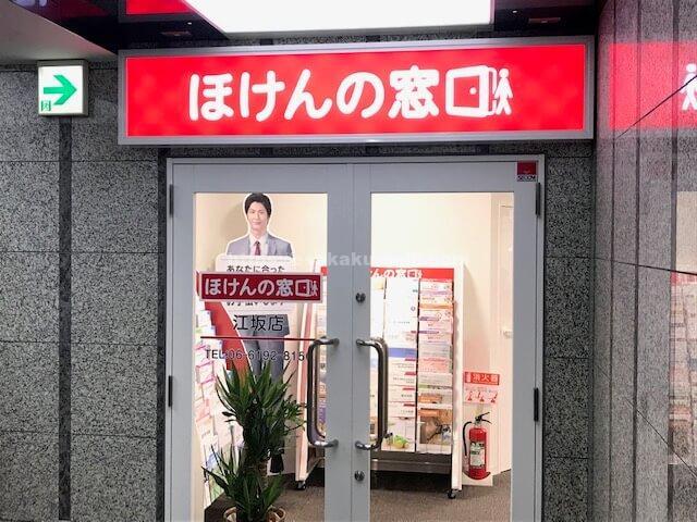 ほけんの窓口江坂店