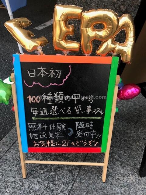 日本初のシステムの習い事スクール