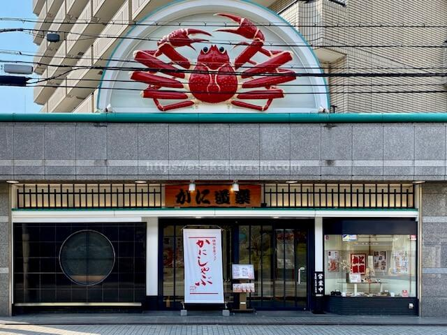 かに道楽江坂店外観1