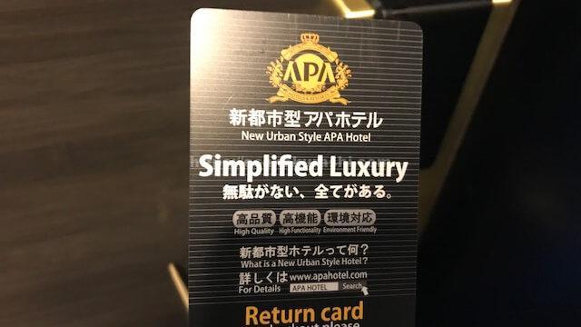 カードキーには部屋番号の記載がない
