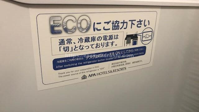 アパホテル江坂の冷蔵庫