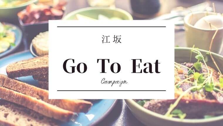 江坂gotoeat