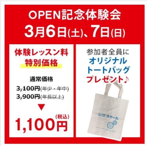 レゴスクール江坂OPEN記念体験会