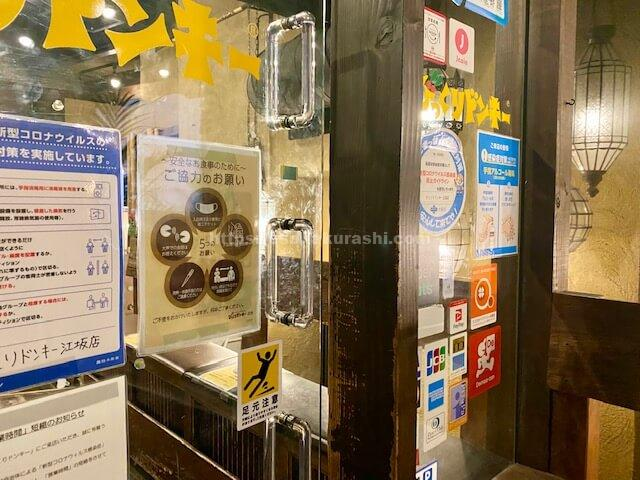 びっくりドンキー江坂店の入り口には取っ手が3つ付いている