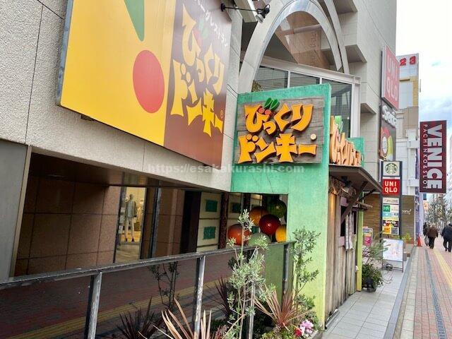 びっくりドンキー江坂店