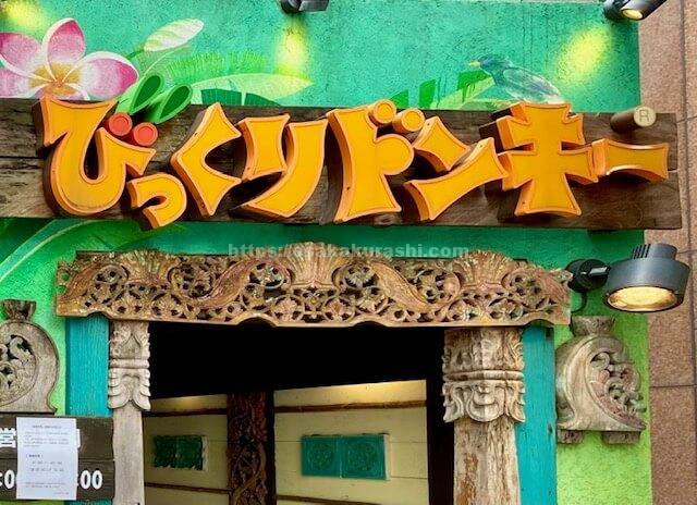びっくりドンキー江坂店の外観