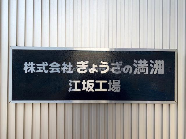 餃子の満州江坂店