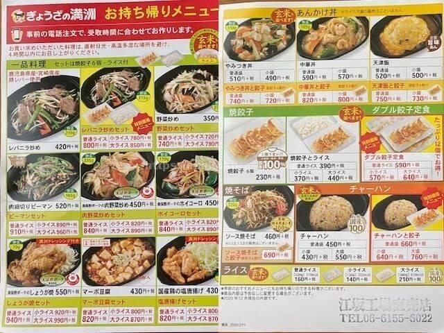 餃子の満州江坂店メニュー