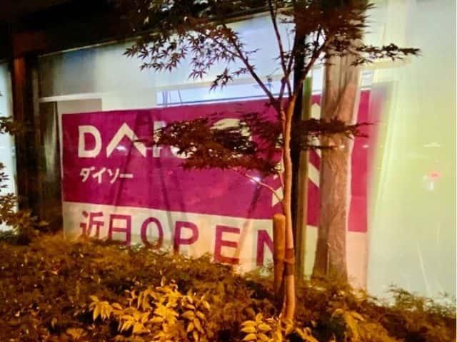 江坂のダイソー