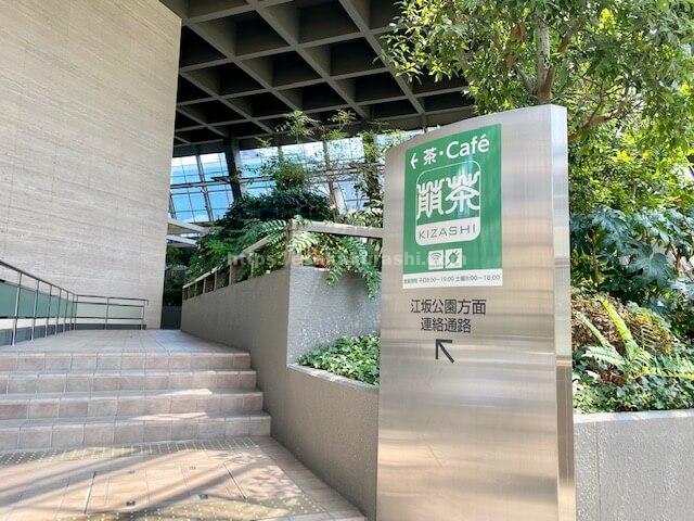江坂キザノの入り口