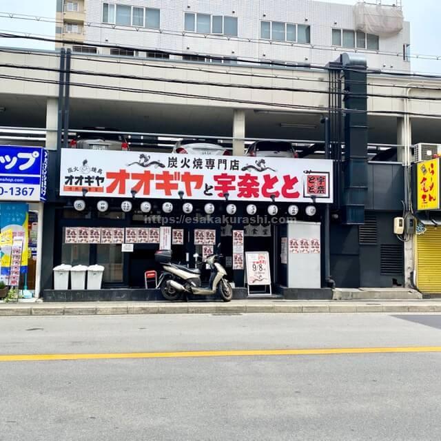 オオギヤと宇奈とと江坂店